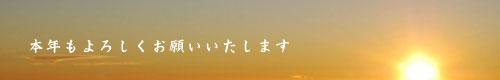 本年もホームページ制作nanaPlusをよろしくお願いいたします。