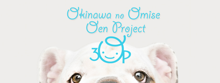 沖縄のお店応援プロジェクト3op