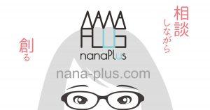 ホームページ制作nanaPlus(ななぷらす)│沖縄県那覇市