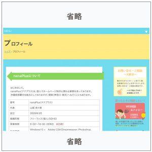 ホームページリニューアルタブレット(iPad)横向き版