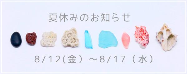 沖縄のホームページ制作nanaPlusの夏季休暇