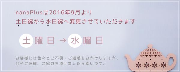 定休日変更のお知らせ│土曜営業
