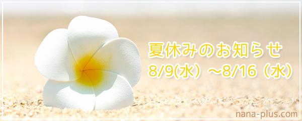 沖縄のホームページ制作 ななぷらすの夏季休暇