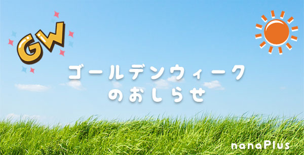 web制作nanaPlusのGW休暇のお知らせ