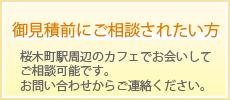 直接お会いして無料相談│横浜 桜木町駅